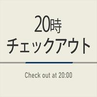 【レイトアウト20プラン】翌日20時チェックアウト最大29時間滞在可 天然温泉・朝食無料