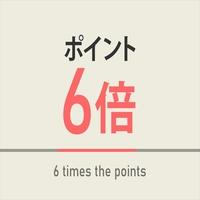 【楽天ポイント6倍プラン】天然温泉・朝食無料