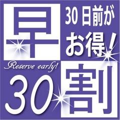 【早割30】1か月前までのご予約がお得!!おすすめ10%OFFプラン☆★【さき楽】