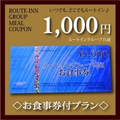【ルートイン全国で使える!夕食券】1,000円付プラン☆