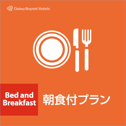 【楽天限定】【13時アウト】レイトチェックアウトプラン【朝食付】