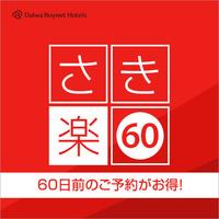 ◆さき楽60◆60日前までのご予約でかしこく泊まろう♪素泊り