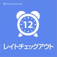 ◆さき楽75◆75日前までのご予約でかしこく泊まろう♪朝食付+嬉しい12時OUT!