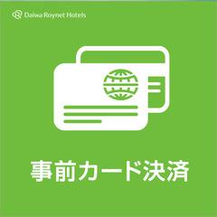 ★オンラインカード決済限定★【素泊まり】プラン