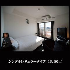レギュラー【禁煙】16.8平米〜☆ベット幅106cm〜