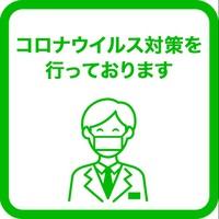 【近隣飲食店割引券(300円)付プラン】(^_-)-☆≪朝食付≫
