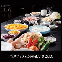 ☆資生堂エリクシールアメニティプレゼント☆♪≪和洋バイキング朝食付き≫