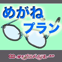 TBSテレビ『ひるおび』・小学館の雑誌『DIME』で紹介☆メガネをかけてる方へ『メガネ◎-◎プラン』