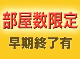 【首都圏★楽天限定】朝食なし  ポイント10倍 !! 素泊まりプラン
