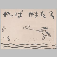 四季を彩る源泉の宿 奥湯河原温泉 加満田