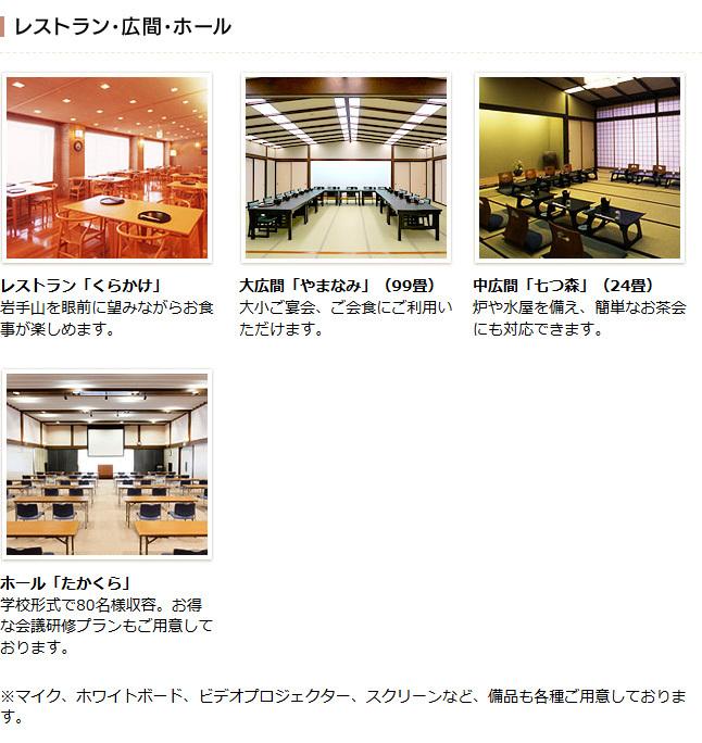 レストラン・広間・ホール