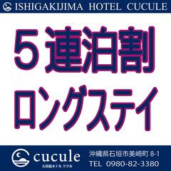 【ウォームシェア応援】☆5連泊以上で☆ロングステイプラン♪【朝食付】