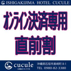 石垣島ホテルククル