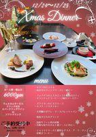 ☆クリスマスプラン☆ Xmasディナー付き (VOD見放題)