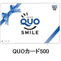 【食事なし】★QUOカード500円付きプラン★