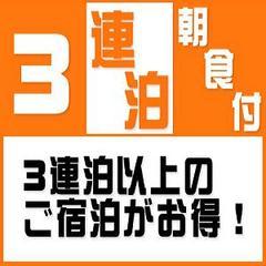 【3連泊de特別価格】ゆったり掛川連泊プラン