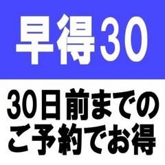 【早割30】30日前予約で得するプラン〜掛川駅から徒歩2分!☆無料朝食サービス☆【さき楽】
