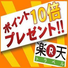 【ポイント10倍】泊まって貯まる!ポイントUPプラン☆【当館人気】