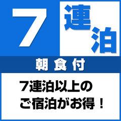 【7連泊de特別価格】ゆったり掛川ウィークリーECOプラン