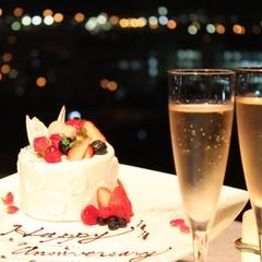 ☆Anniversary☆ 大切な人と過ごす誕生日・記念日Special Plan 特製ケーキ付☆