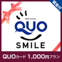 【出張応援】QUOカード1000円プラン■朝食付■