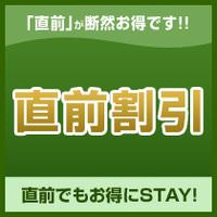【お日にち・室数限定】急な宿泊もお手軽ステイで安心です。■素泊り■