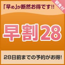 【早期割引28】28日前以上のご予約でお得にステイ♪■朝食付■