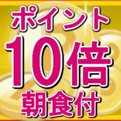 【仙台出張】泊まってGET!しっかりポイント10倍プラン■朝食付■