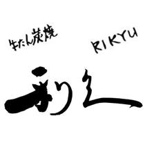 【仙台観光】「利久」で味わう牛タン定食の宿泊プラン■2食付■