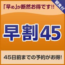 【早期割引45】45日前以上のご予約でお得にステイ♪■朝食付■