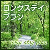 【一年で一番のロングステイプラン】6月限定夏至の日プラン 素泊り