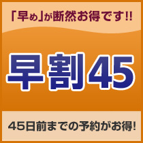 【さき楽】【早期割引!】45日前以上のご予約deお得にステイ■素泊り■