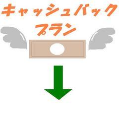 【1000円】キャッシュバックあり!ビジネスマン応援プラン ご朝食(和定食のみ)付き