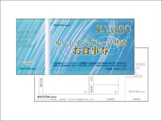 ルートイングループ共通☆お食事券(1000円分)付プラン