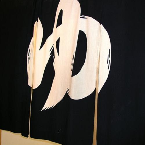 氷見天然温泉 ルートイングランティア氷見 和蔵の宿 関連画像 4枚目 楽天トラベル提供