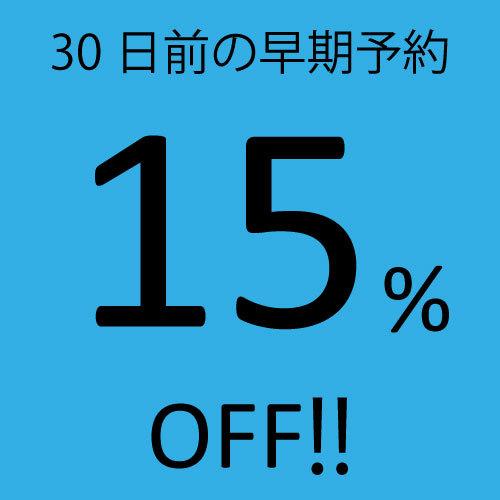 【スマートセーバー】【さき楽】30日前早期割引☆宿泊料金が15%OFF!!