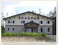民宿 なかふらの山荘