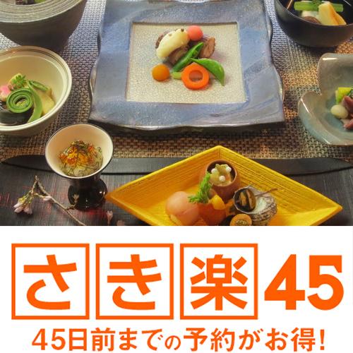 【さき楽45日前】早い予約でお得な特典付き!! 2食付会席−匠プラン