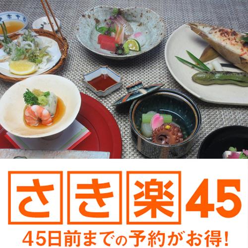 【さき楽45日前】早い予約でお得な特典付き!!2食付会席−いち游プラン