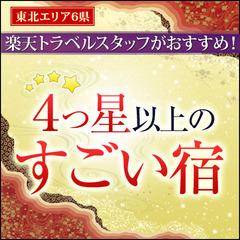 【さき楽45】先予約45日前だと楽天スーパーポイントUP☆シンプル【素泊り】スタンダードプラン