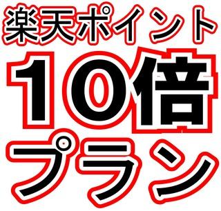 楽天スーパーポイント10倍【朝食付】天然温泉もご一緒にプラン