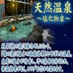 2019年10月より ☆コロナ映画・温泉付(健美効炉別料金)プラン!♪朝食付き♪