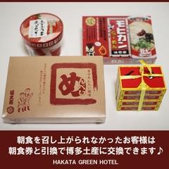【当日限定】タイムバーゲンシングル♪+えらべる朝食