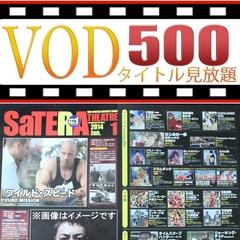 【VOD付】 〜500作品以上〜 好きな映画見放題シングルプラン☆