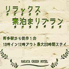 【女性専用フロアー】13時イン12時アウト☆リラックス♪素泊りシングルプラン