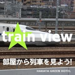 【JR博多駅が見えるお部屋】トレインビューGOGOシングルプラン♪