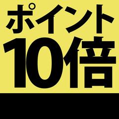 ☆らくらくGET☆楽天ポイント10倍プラン【楽天限定★旅行応援】