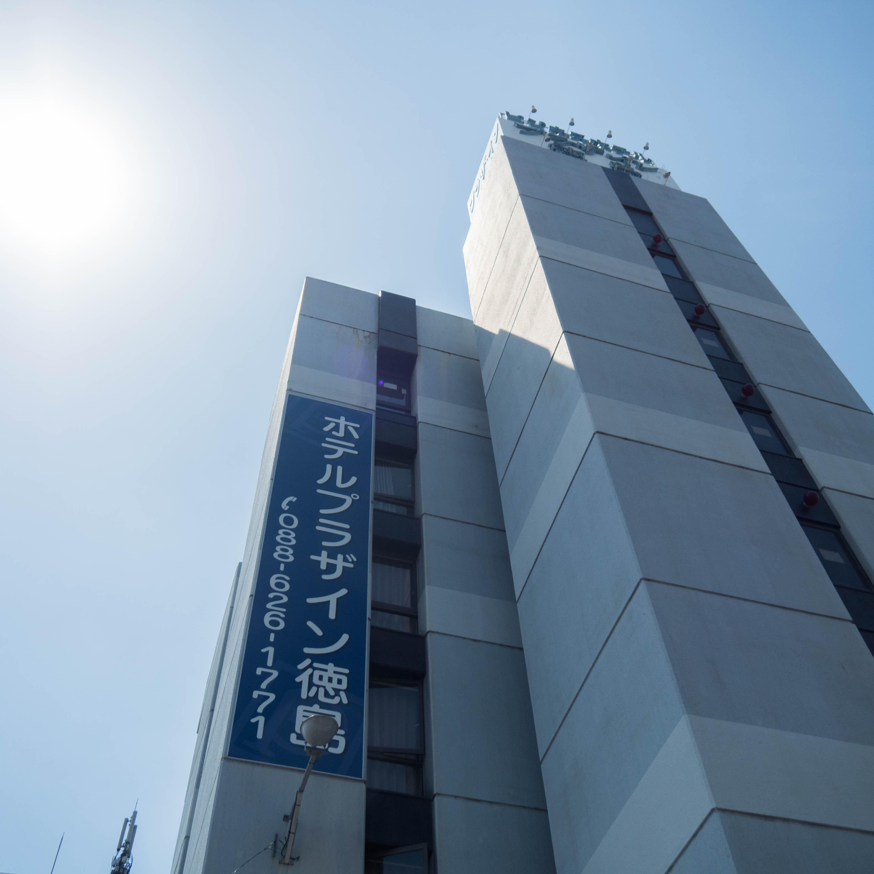 ホテルプラザイン徳島 関連画像 1枚目 楽天トラベル提供