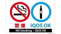 【電子たばこ/加熱式たばこ専用ルームプラン☆朝食付】