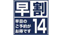 【早割14☆和洋朝食弁当付】 14日前までのご予約の方におすすめ★